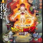 Dragon-Ball-Z-Freezer-affiche