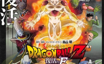 Dragon-Ball-Z-Freezer-affiche