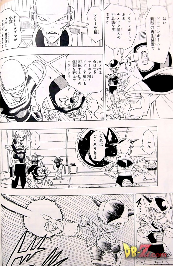 2-1-25-manga-dragon-ball-resurrection-freezer-page