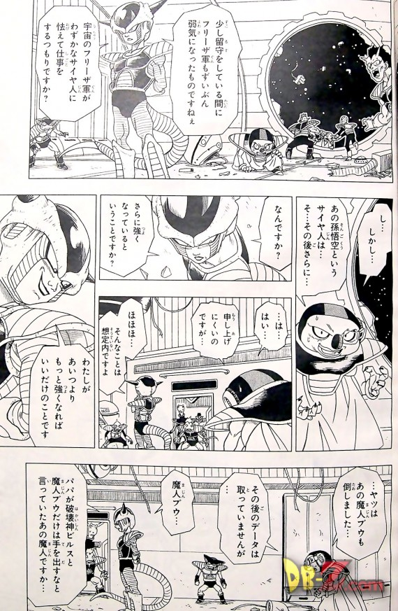 2-1-30-manga-dragon-ball-resurrection-freezer-page