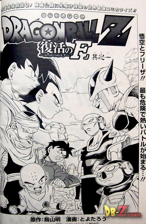2-1-5-manga-dragon-ball-resurrection-freezer-page