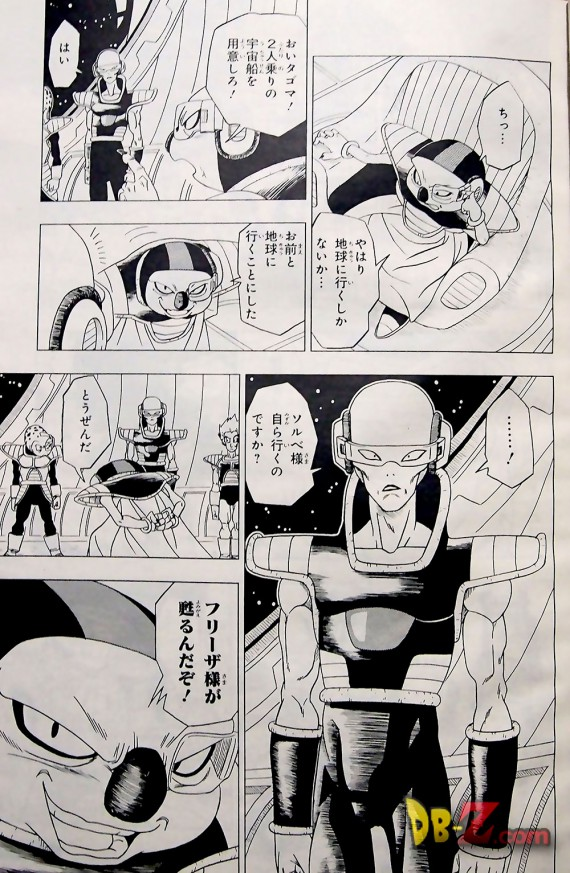 2-1-8-manga-dragon-ball-resurrection-freezer-page