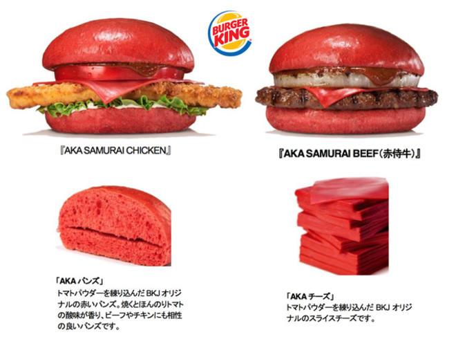 redBurger-BurgerKing2-L